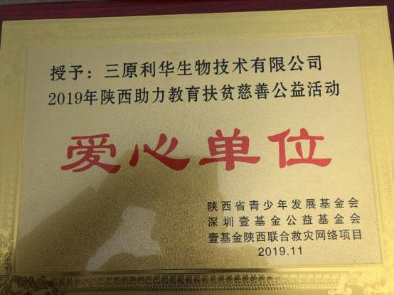 Youbio were awarded charitable enterprise in 2019